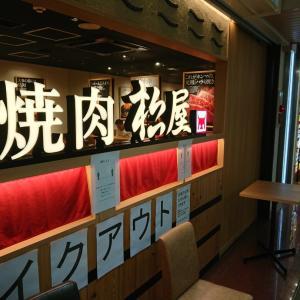 和匠 肉料理 松屋@新大阪
