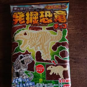発掘恐竜チョコ