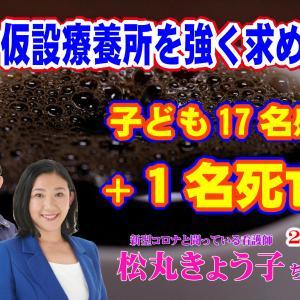 足立区松丸きょう子さんの2021年8月12日 足立区コロナ感染情報【4K】
