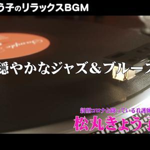 """足立区松丸きょう子さんが贈る作業用BGM """"穏やかなジャズ&ブルース""""【4K】"""