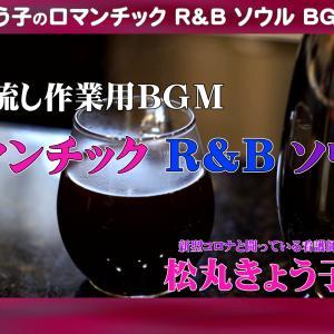 """足立区松丸きょう子さんが贈るBGM """"ロマンチック R&B ソウル"""""""