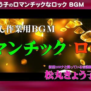 【聞き流し作業用BGM】足立区松丸きょう子さんのロマンチックなロック【4K】