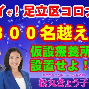 足立区松丸きょう子2021年8月19日 足立区コロナ感染情報【4K】