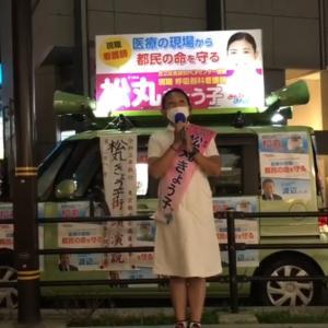 【千葉県での新生児訃報を受けて】都議選で松丸きょう子候補(当時)は出産医療崩壊の懸念を訴えていた