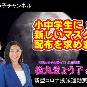 足立区 松丸きょう子さんの2021年8月25日 足立区コロナ感染情報【4K】