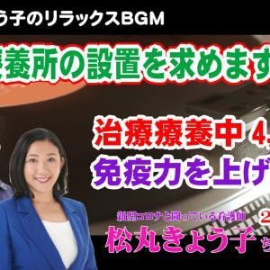 足立区松丸きょう子さんの2021年8月27日 足立区コロナ感染情報【4K】