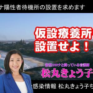 足立区松丸きょう子さんの2021年8月31日 足立区コロナ感染情報【4K】