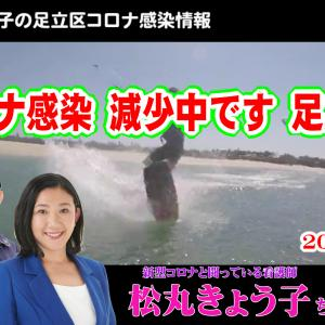 足立区 松丸きょう子さんの2021年9月6日 足立区コロナ感染情報【4K】