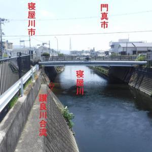 そして門真市の市境で寝屋川に注ぎこむ