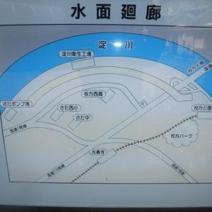 淀川左岸幹線水路〜水面廻廊〜前編