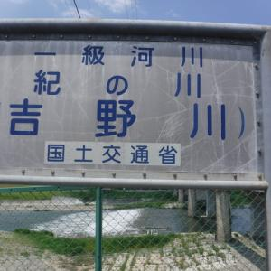 奈良吉野川から紀の川へ