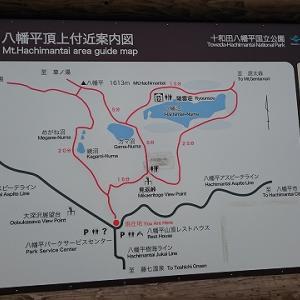 八幡平プチ登山「登山口~見返峠」