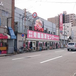 青森魚菜センター「のっけ丼」