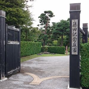 藤田記念庭園へ