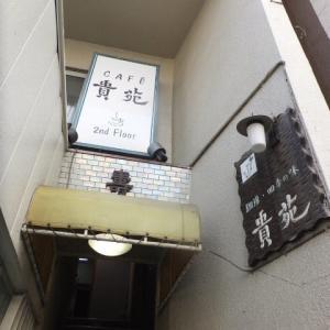 ひっそりとある喫茶店*貴苑(白山)
