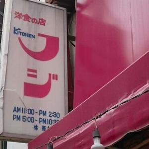 キッチン フジ(高円寺)
