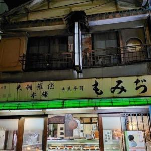 御菓子司もみぢ(日ノ出町)