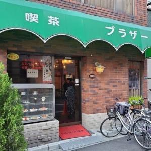 アウェーだけど居心地よし☆喫茶ブラザー(浅草)