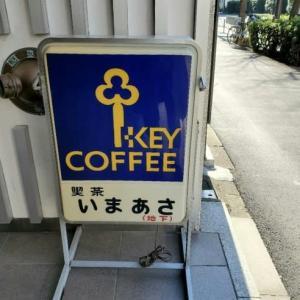 喫茶いまあさ(新橋)その2