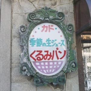 季節の生ジュース・くるみパン カド(押上)