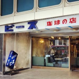珈琲の店ピース(新宿)