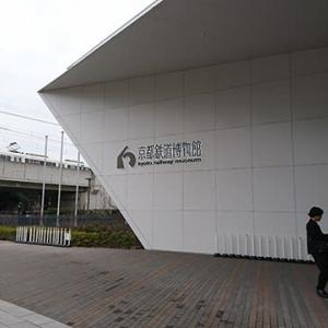 味の名門 リベンジからの京都鉄道博物館