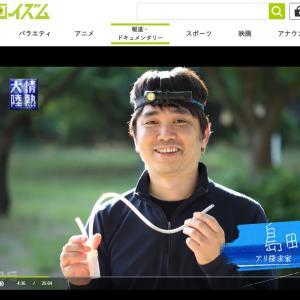 「情熱大陸・アリ探求家/島田拓」無料配信中