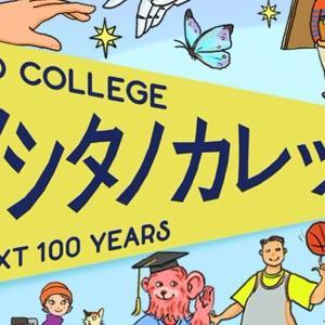 TBSラジオ【アシタノカレッジ】