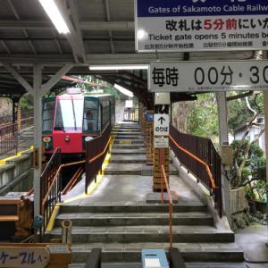 比叡山に登る坂本ケーブル