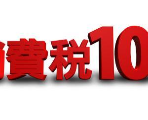 10月1日より消費税が10%になります。