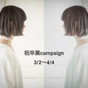祝卒業キャンペーン ✂3/2~4/4✂