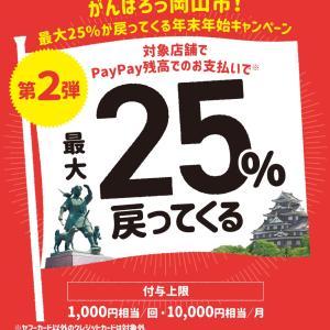 PayPayキャンペーン 1/31(日)までです