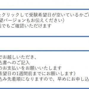MOS(マイクロソフトオフィススペシャリスト)試験日程2020.4〜2020.6