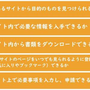 パソコン・スマホ教室〜生活にインターネットを〜2020.08.05