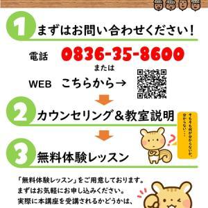 宇部市のパソコン教室・スマホ教室〜キャンペーン実施中〜2021.1.6