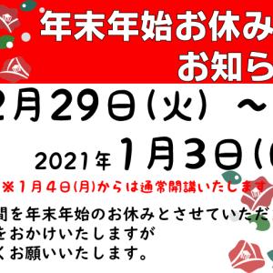 宇部市パソコン・スマホ教室〜年末年始お休みについて〜2020.12.23