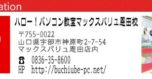 MOS(マイクロソフトオフィススペシャリスト)試験日程2019.11〜2020.1