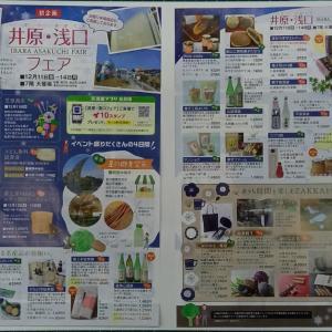 井原・浅口フェア in 天満屋 福山店