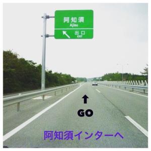 山口宇部道路阿知須インターからのご案内