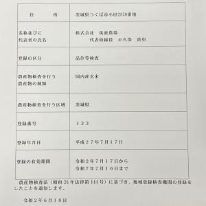 筑波農場は玄米検査登録機関。