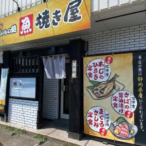 魚焼き屋(うおやきや)にてランチ