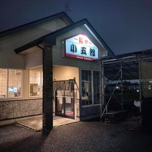 麺や小五郎にて夕食。