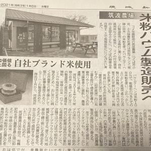 筑波喜右衛門バウムクーヘンが紹介された。