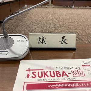 広報公聴委員会に出席しました。