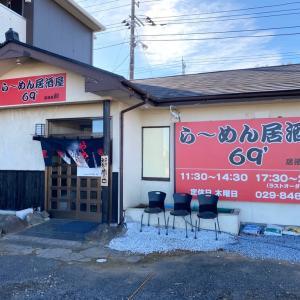 らーめん居酒屋69'が常陸小田米利用店になりました。