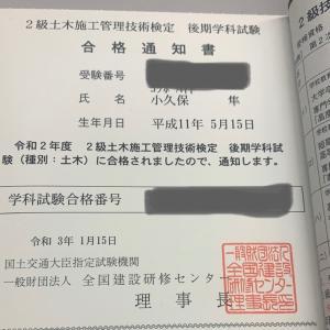 2級土木施工管理技士の合格通知。