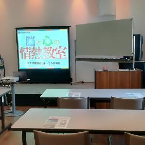 ■大阪の情熱教室終了しました/豊橋のダイエットサロン