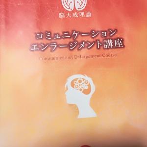 ■脳大成理論、可能性アカデミーの講座(講師)終了!