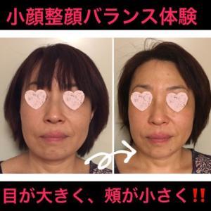 ■小顔整顔バランス体験/豊橋のダイエットサロン