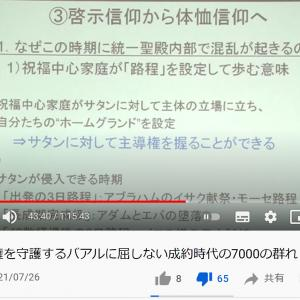 ついに日本サンクチュアリ協会において言論統制が敷かれた上に意思表示が遮断される!